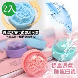 【QIDINA】超輕巧隱形眼鏡清洗盒(2入