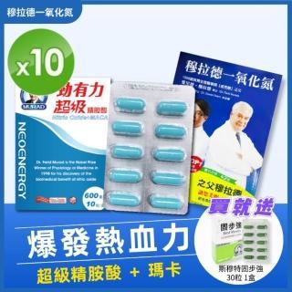 【穆拉德】勁有力膠囊10粒x10盒 贈步步強膠囊30入1盒(精胺酸 穆拉德 一氧化氮)