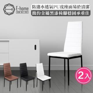 【E-home】二入組 Mano曼諾經典高背餐椅 三色可選(餐椅)