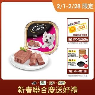 【Cesar 西莎】牛肉餐盒100g*24入