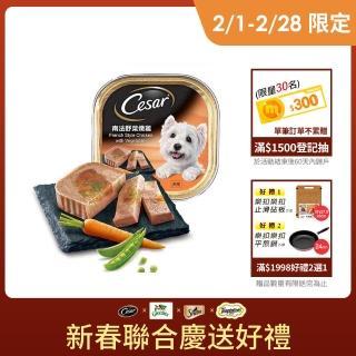 【Cesar 西莎】西莎 南法野菜燉雞餐盒100g*24入