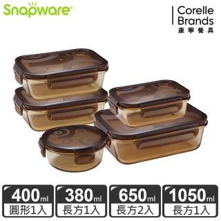 【CorelleBrands 康寧餐具】琥珀色耐熱玻璃保鮮盒5件組(E18)