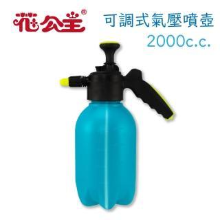 【花公主】可調式氣壓噴壺2000c.c.(強力型)