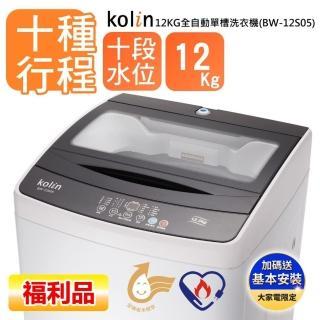 【Kolin 歌林】福利品12公斤單槽全自動洗衣機 BW-12S05(送基本運送/安裝+舊機回收)