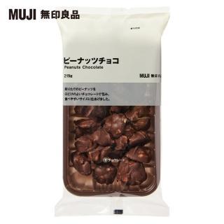 【MUJI 無印良品】花生巧克力/219g