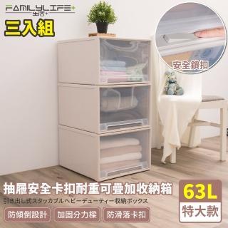 【FL 生活+】超大抽屜式安全卡扣耐重可疊加收納箱-63公升(超值3入組)