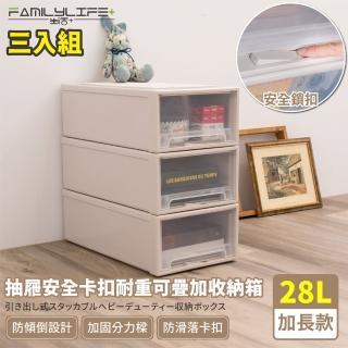【FL 生活+】超大抽屜式安全卡扣耐重可疊加收納箱-28公升(超值3入組)