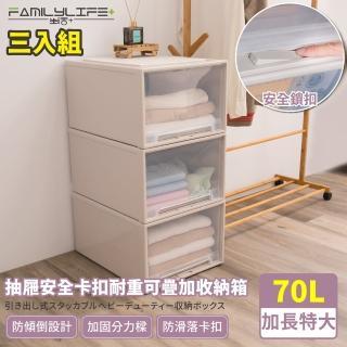 【FL 生活+】超大抽屜式安全卡扣耐重可疊加收納箱-70公升(超值3入組)