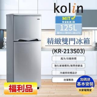 【Kolin 歌林】福利品125公升二級能效精緻雙門冰箱(KR-213S03送基本安裝/舊機回收)