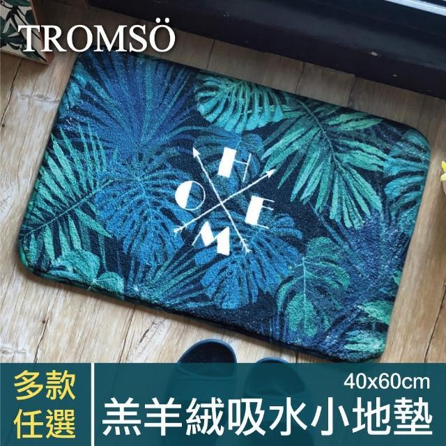 【TROMSO】羔羊絨吸水小地墊(地墊吸水地墊防滑墊)/