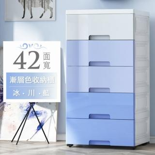 【Ashley House】42面寬-粉系漸層質感簡約五層抽屜收納櫃(DIY附輪/ 卡拉熊)