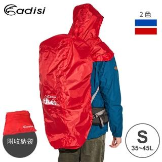 【ADISI】連帽防水背包套AS19002-S / 城市綠洲(防雨罩、防塵套、雨具、登山背包配件)