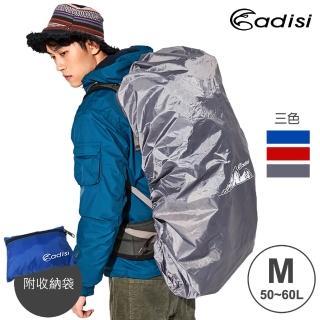 【ADISI】防水背包套AS19001-M / 城市綠洲(防雨罩、防塵套、雨具、登山背包配件)