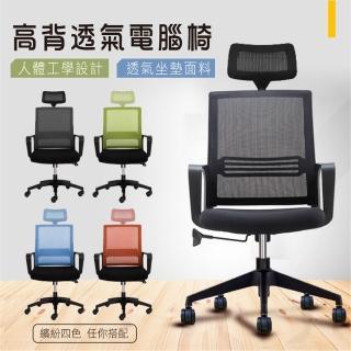 【熱銷推薦】德瑞克活動頭枕+3D貼合透氣坐墊+強韌網布大護腰高背電腦椅/辦公椅/職員椅(彈性護腰設計)