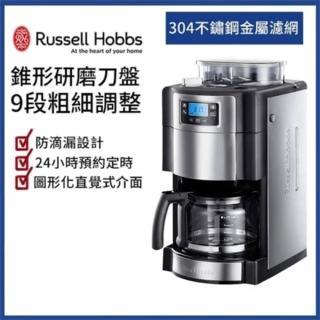【Russell Hobbs 羅素】全自動研磨咖啡機(20060-56TW)