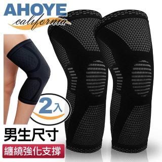 【AHOYE】肌感加壓 運動護膝腿套 2入組(L-男款)