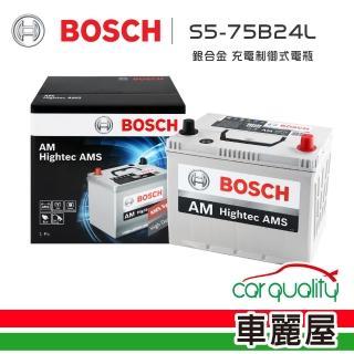 【BOSCH 博世】充電制御式電瓶 S5-75B24L 銀合金_送安裝(車麗屋)