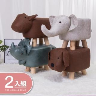 雙12限定【IDEA】2入組-MINI可愛呆萌動物系列椅凳(四款任選)/