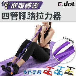 【E.dot】健腹四管腳踏拉力器
