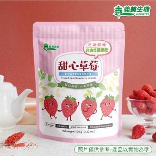 【義美生機】甜心凍乾草莓100gx3袋