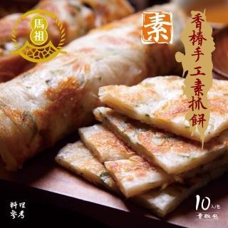 【馬祖美食】素香椿手工抓餅10入量販包X6包(140g/ 片)