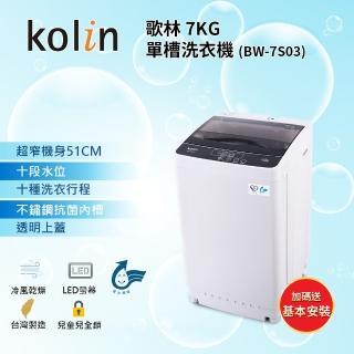 【kolin 歌林】9/18-9/30白電節登記送好禮★7KG 全自動FUZZY單槽洗衣機 BW-7S03(含基本運送安裝+舊機回收)