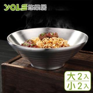【YOLE 悠樂居】德國SSGP304不鏽鋼隔熱拉麵碗#1129011(2大2小)