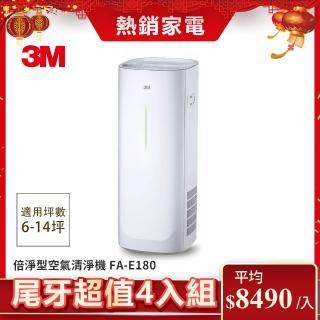 【3M】淨呼吸倍淨型空氣清淨機FA-E180(超值尾牙4入組)