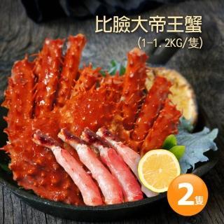 【優鮮配】比臉大急凍智利帝王蟹2隻(約1-1.2kg/隻)