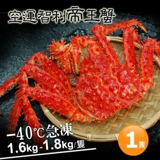 【優鮮配】巨大級急凍智利帝王蟹1隻(約1.6-1.8kg/隻)