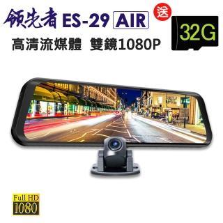 【領先者 雙11限定】ES-29 AIR 高清流媒體 前後雙鏡1080P 全螢幕觸控後視鏡行車紀錄器