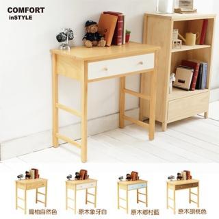 【CiS 自然行】多機能書桌 兩用桌80cm 彩繪款三色可選(彩繪書桌 工作桌 化妝桌 邊桌 80CM桌 實木家具)