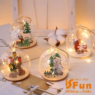 【iSFun】星光水晶球*可掛北歐聖誕銅線串夜燈/多款可選