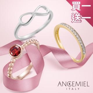 【Angemiel 安婕米】925純銀戒指1+1-超值2入組(幸運戒.金色.玫瑰金.限量組合售完為止)