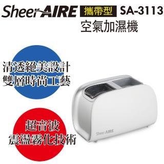 【SheerAIRE 席愛爾】攜帶型空氣加濕機SA-3113(可配合次氯酸水或水神抗菌液使用)