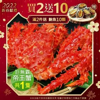 【優鮮配】巨無霸特特大智利帝王蟹1隻(約2.2-2.4kg/隻)