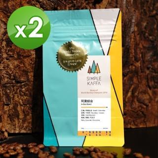 【Simple Kaffa 興波咖啡】阿寶綜合咖啡豆 深焙 200公克*2(世界冠軍吳則霖嚴選)