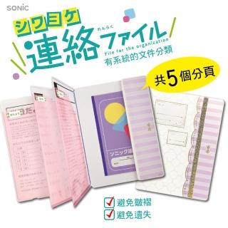 【SONIC】GS-1059-V 隨身文件夾-紫白(文件夾、聯絡簿夾)