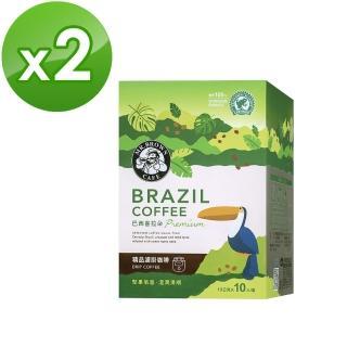 【伯朗咖啡】精品濾掛咖啡-巴西喜拉朵x2盒組(10入/盒)