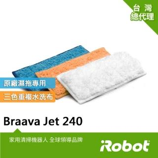 【iRobot】美國iRobot Braava Jet 240原廠重複水洗式三色墊各1條(原廠公司貨)