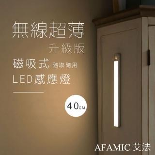 【AFAMIC 艾法】USB充電磁吸式無線超薄LED感應燈40CM(感應燈 夜燈 LED 磁吸式 桌燈)