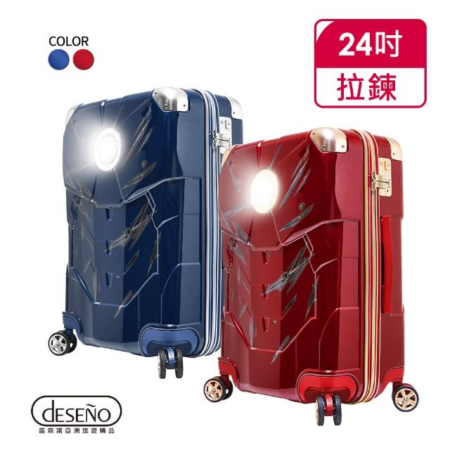 【Deseno】漫威年度限量24吋拉鍊行李箱-鋼鐵人戰損版(多色任選)/