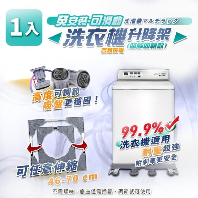 【家適帝】免安裝洗衣機不鏽鋼移動升降架(四腳四輪款)/