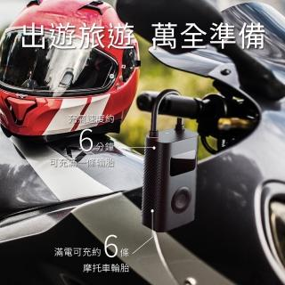 【米家】電動打氣機 充氣寶(汽機車/自行車/球類通用)