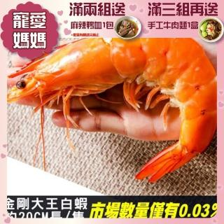 【鮮綠生活】無毒巨無霸白蝦皇  共3盒(600g/約9-11尾/盒)