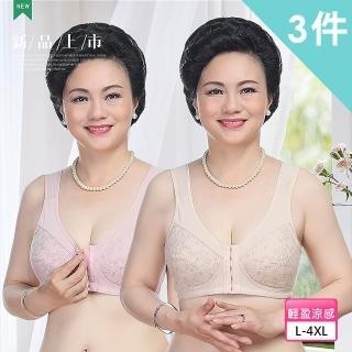 【enac 依奈川】無鋼圈全棉薄款前扣式睡眠內衣(3件組)