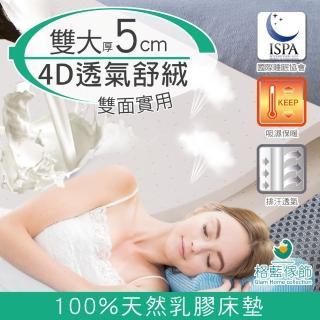 【格藍傢飾】纖柔4D透氣兩用5cm天然乳膠床墊(雙人加大)
