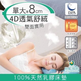 【格藍傢飾】纖柔4D透氣兩用8cm天然乳膠床墊(單人加大)
