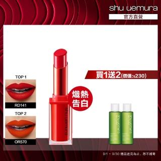 【Shu uemura 植村秀】無色限唇膏熾熱限量版(粉霧保濕/釉光精油/聚光豐潤)