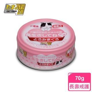 【小玉】小玉貓罐-長壽配方 24入(低蛋白 泥狀罐 減肥 老貓  日本罐)